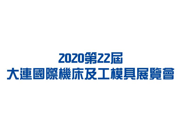 2020第22屆大連國際機床及工模具展覽會